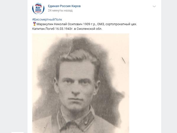 В Кирове проходит онлайн «Бессмертный полк»