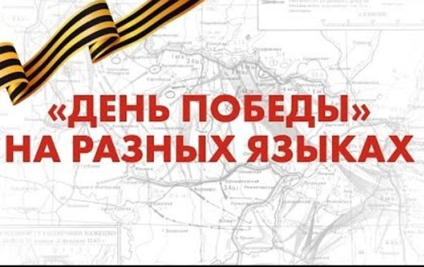 Жители России и более 60 стран мира спели легендарную песню «День Победы» на своих языках