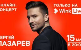 Видеосервис Wink покажет онлайн-концерт Сергея Лазарева