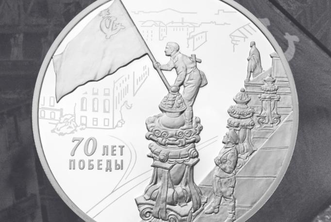 Виртуальная выставка памятных монет