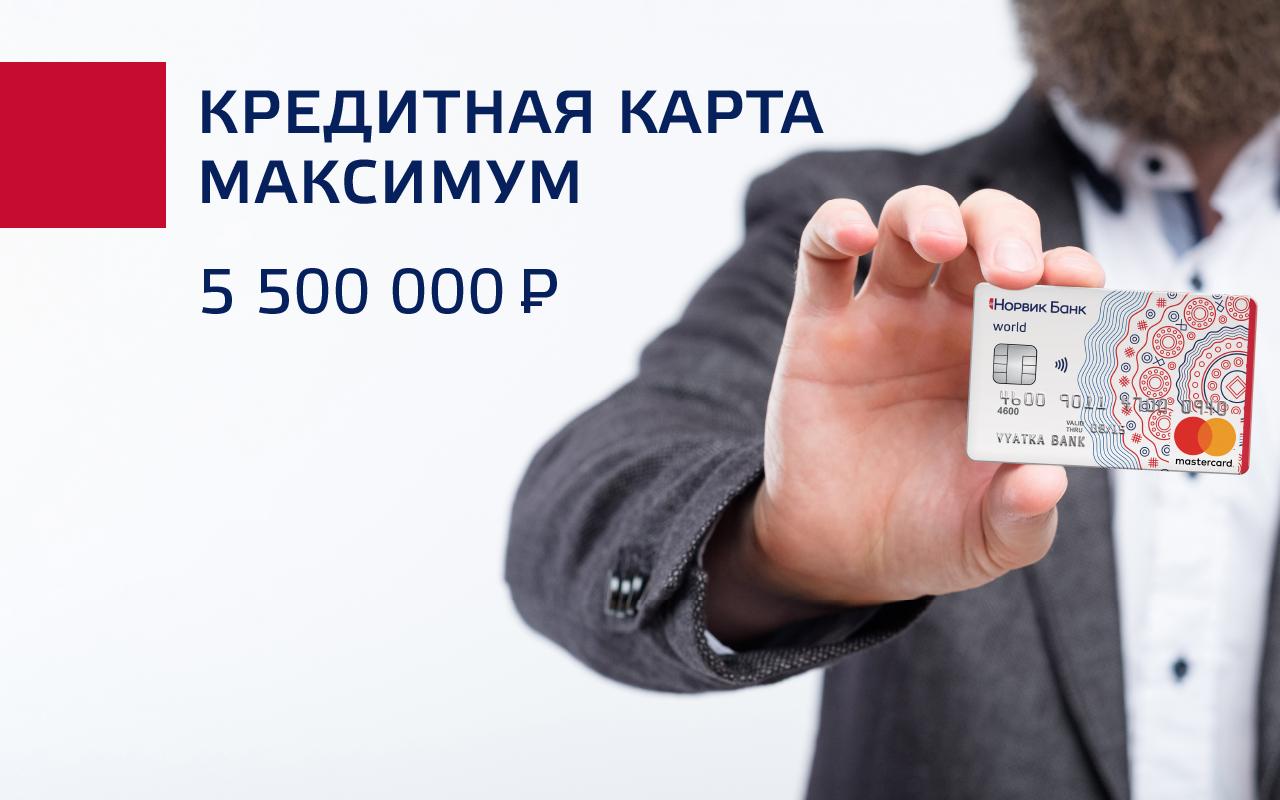 Появился первый обладатель залоговой карты «Максимум» от «Норвик Банка»!