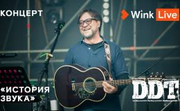 Эксклюзивную премьеру концерта легендарной группы «ДДТ» и Юрия Шевчука представляют Wink и more.tv