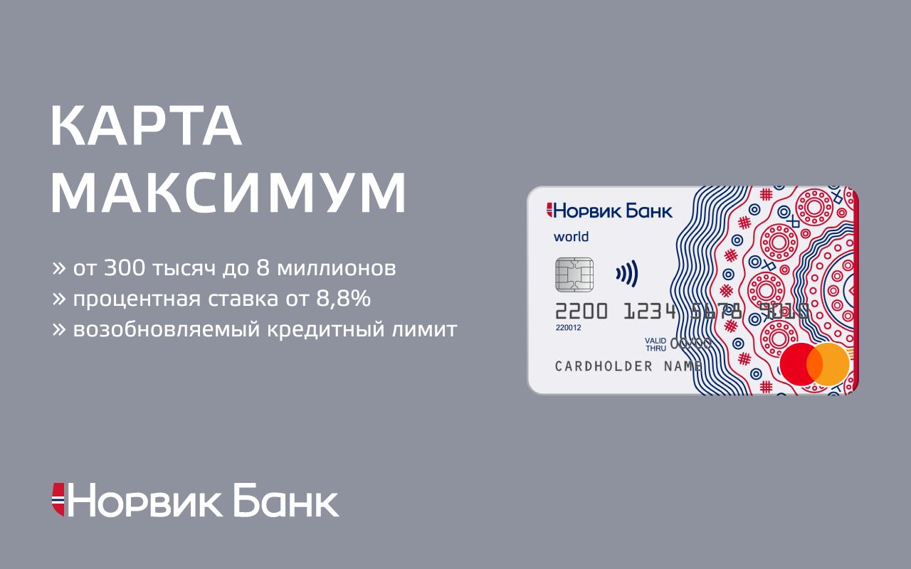 Залоговая карта «Максимум» от «Норвик Банка»