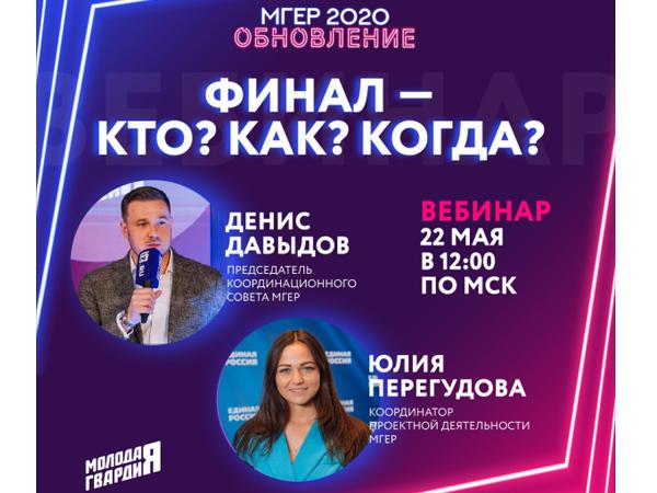 «МГЕР Обновление 2020»: определены финалисты
