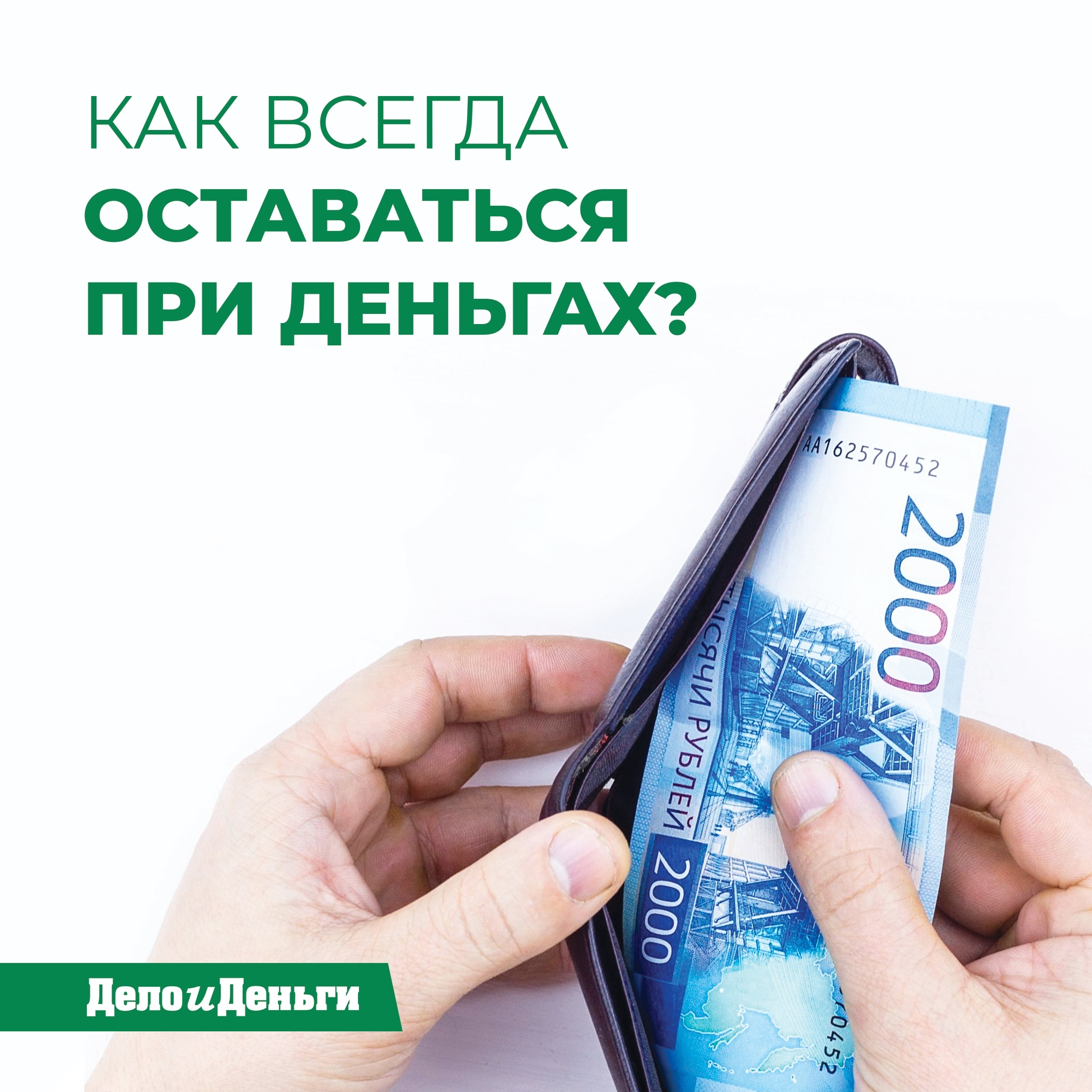 Как всегда оставаться при деньгах?