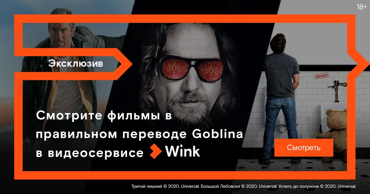 Гоблин представляет три эксклюзивные премьеры мая в Wink в правильном переводе