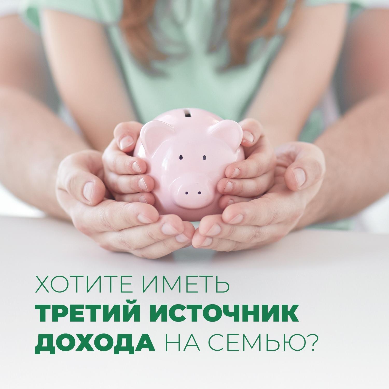 Хотите иметь третий источник дохода на семью?