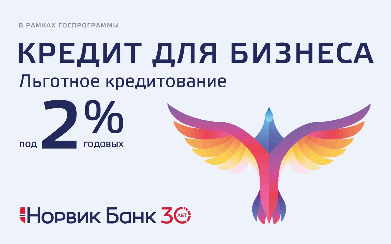 Норвик Банк начинает прием заявок на кредиты для бизнеса под 2% годовых