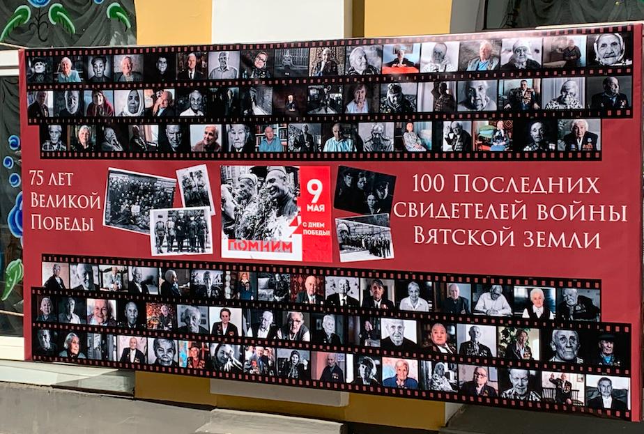 В кировском парке покажут рассекреченные документы