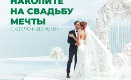 Накопите на свадьбу мечты с «Дело и Деньги».