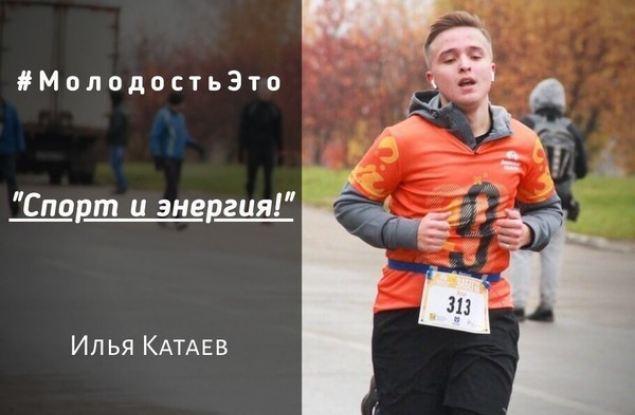 Кировчане ко Дню молодёжи запустили в соцсетях флешмоб «Молодость это..»