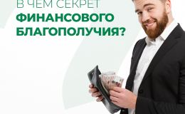 В чем секрет финансового благополучия?