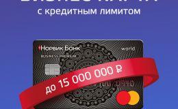 Какие бизнес-карты выбирают кировские предприниматели?