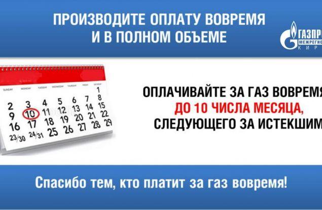 «Газпром межрегионгаз Киров» - оплата газа должна быть своевременной