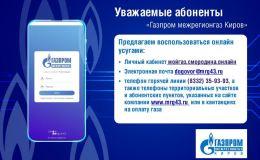 75 тысяч обращений абонентов приняли специалисты «Газпром межрегионгаз Киров» за второй квартал 2020 года