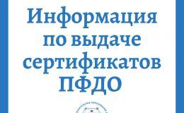 Информация по выдаче сертификатов в Кировской области