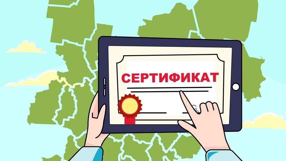Сертификат ПФДО