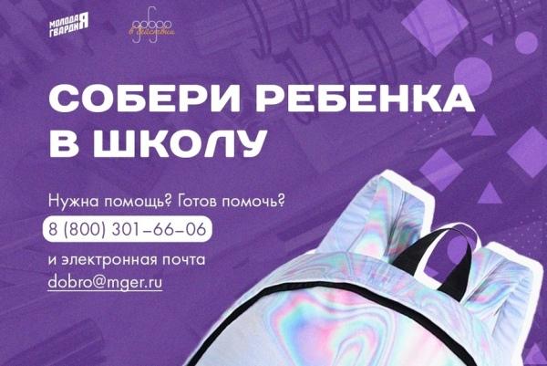 Кировчан призывают поддержать благотворительную акцию «Собери ребенка в школу»