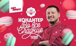 Кировский школьник представит свой десерт Ренату Агзамову