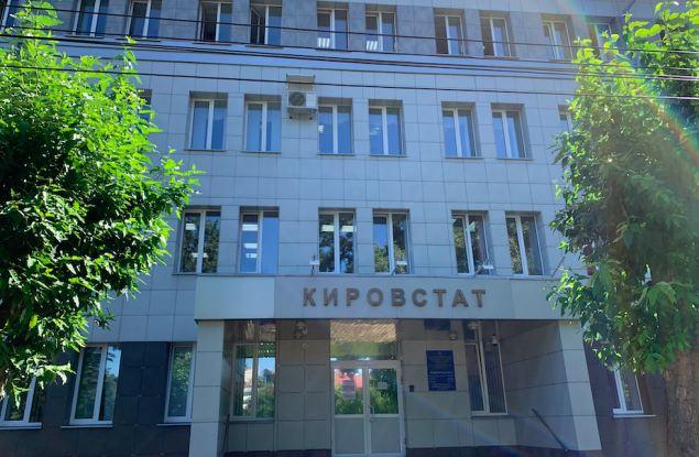 Кировстат: Сокращение работников наблюдается практически во всех сферах