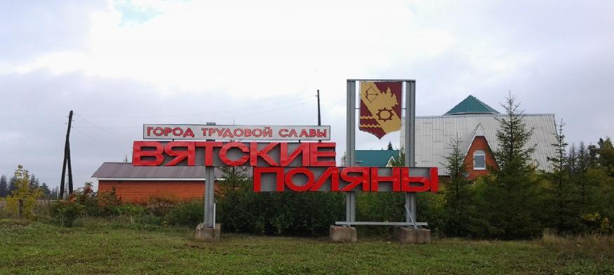 В Вятских Полянах и Слободском количество больных COVID-19 увеличилось вдвое