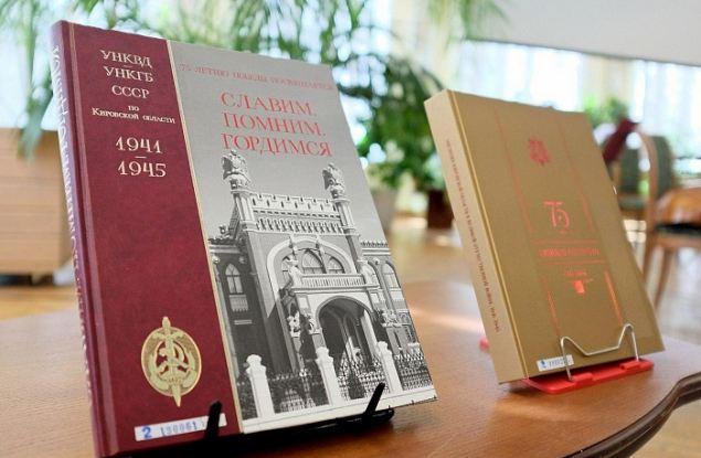 В Кирове презентовали книгу к 75-летию Победы