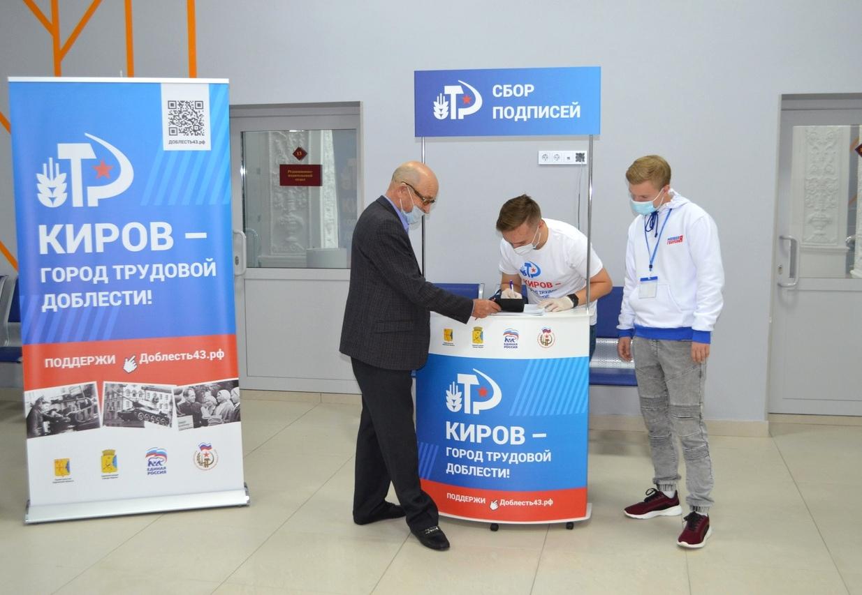За присвоение Кирову звания «Город трудовой доблести» можно проголосовать онлайн