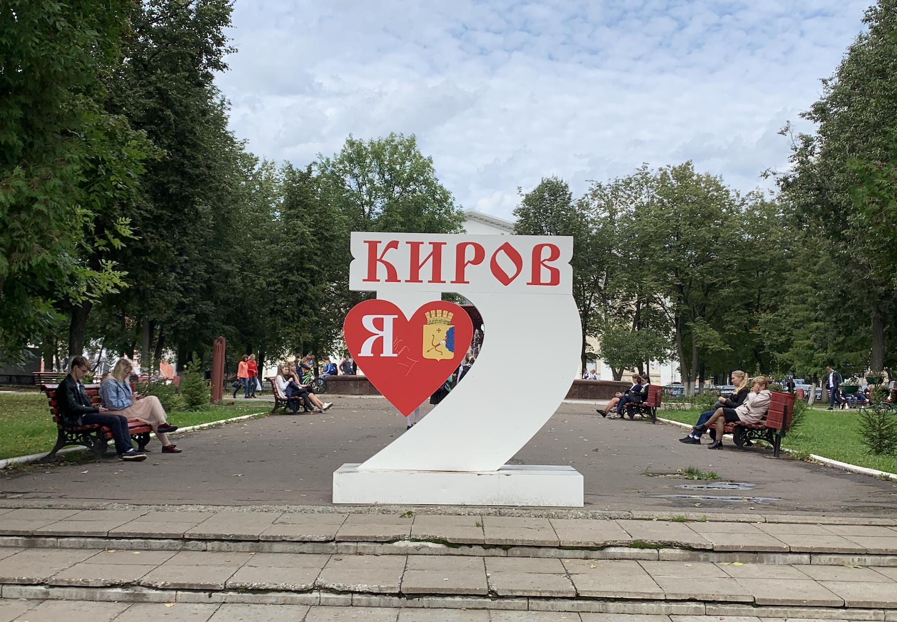 ТОП-5 новостей Kirov.ru за первую неделю сентября