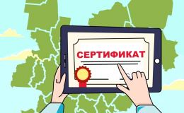 Информация по активации сертификатов в г. Кирове
