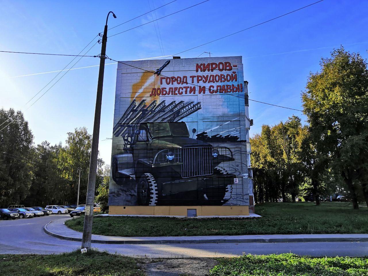 Граффити с изображением «Катюши» появилось на въезде в Киров