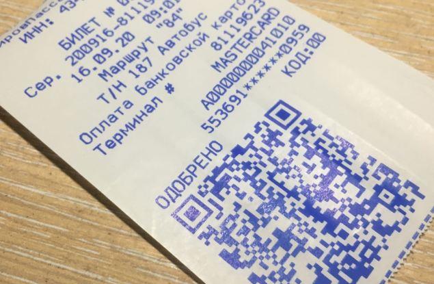 В автобусах Кирова стала недоступна оплата банковской картой