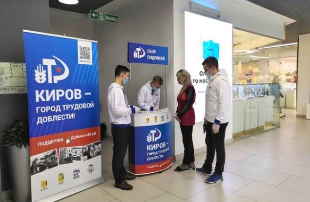 В Кирове открылись первые точки сбора подписей за присвоение почетного звания «Город трудовой доблести»