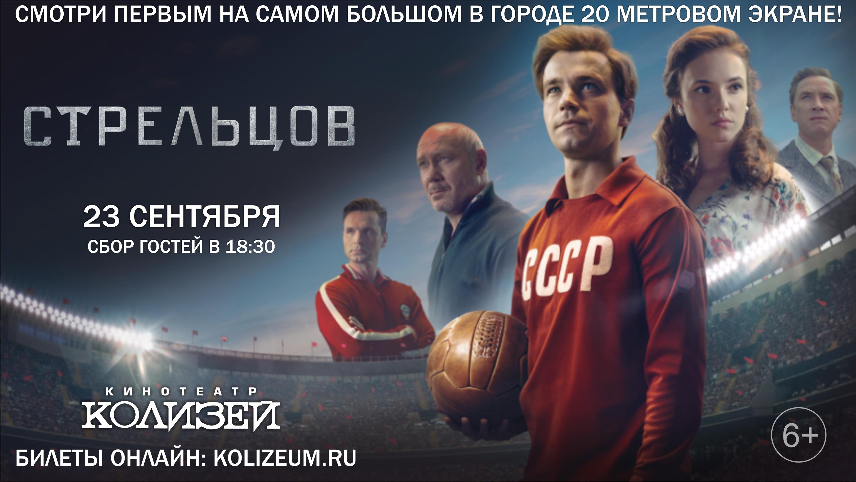 В Кирове пройдет предпоказ фильма «Стрельцов»