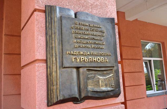 На здании Герценской библиотеки установили мемориальную доску Надежде Гурьяновой
