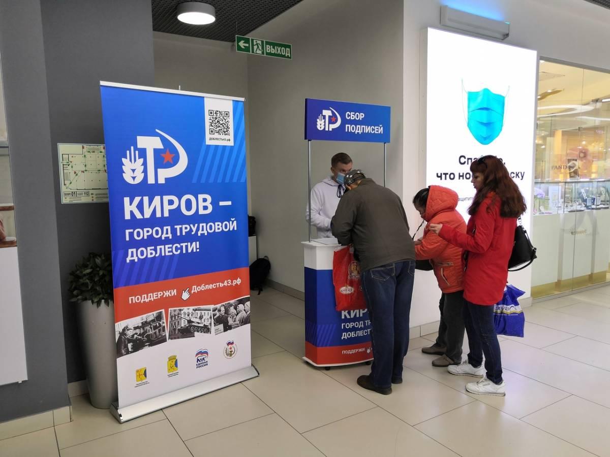 Больше 8,5 тысяч человек проголосовали за присвоение Кирову звания «Город трудовой доблести»