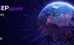 «КиберДрайв» в Кирове: «Ростелеком» проведет открытое обучающее мероприятие по информационной безопасности
