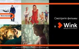 «Красотка в ударе», «Ассистентка», «Ундина» и другие цифровые премьеры октября в Wink