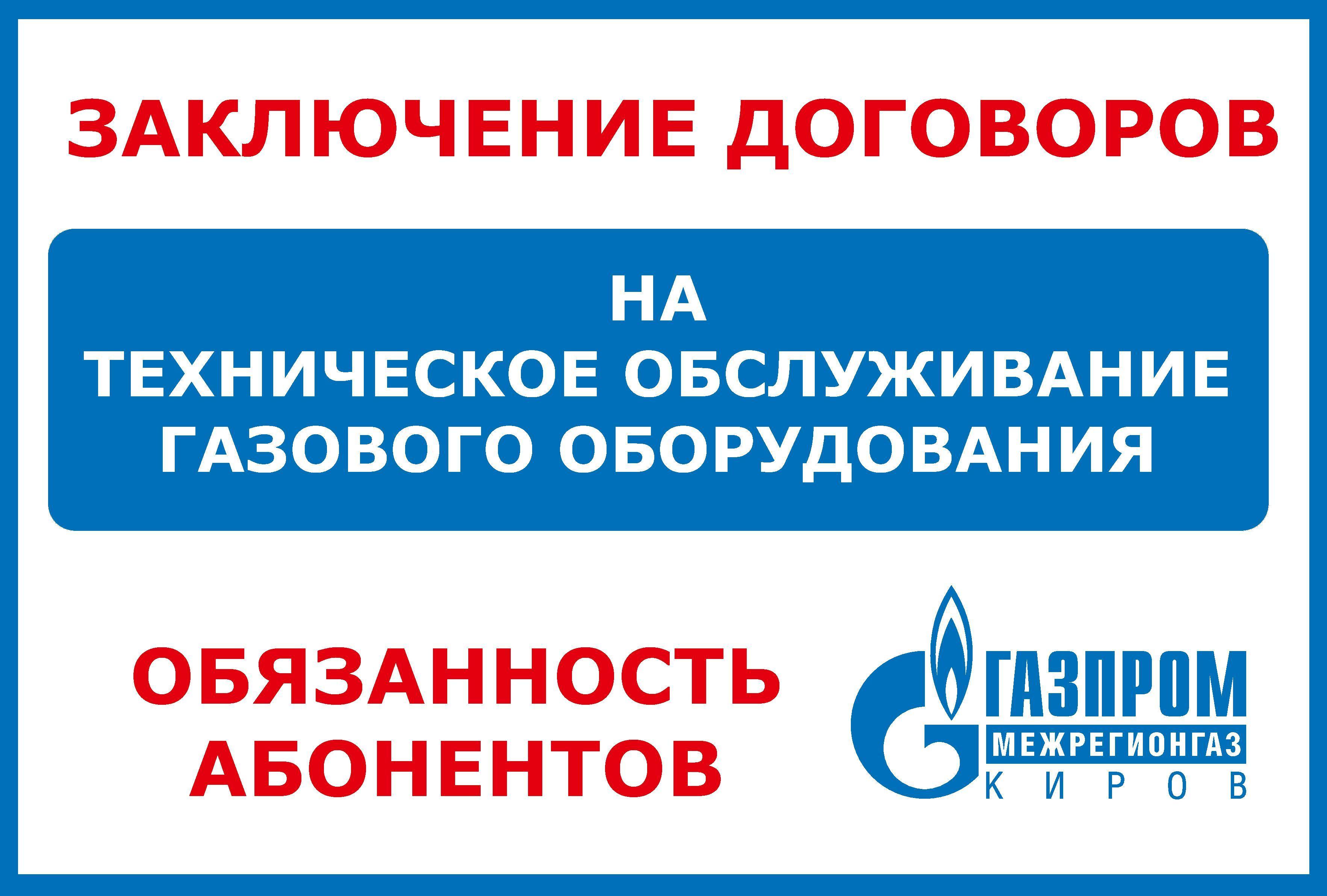 Абоненты ответственны за исправное техническое состояние газового оборудования