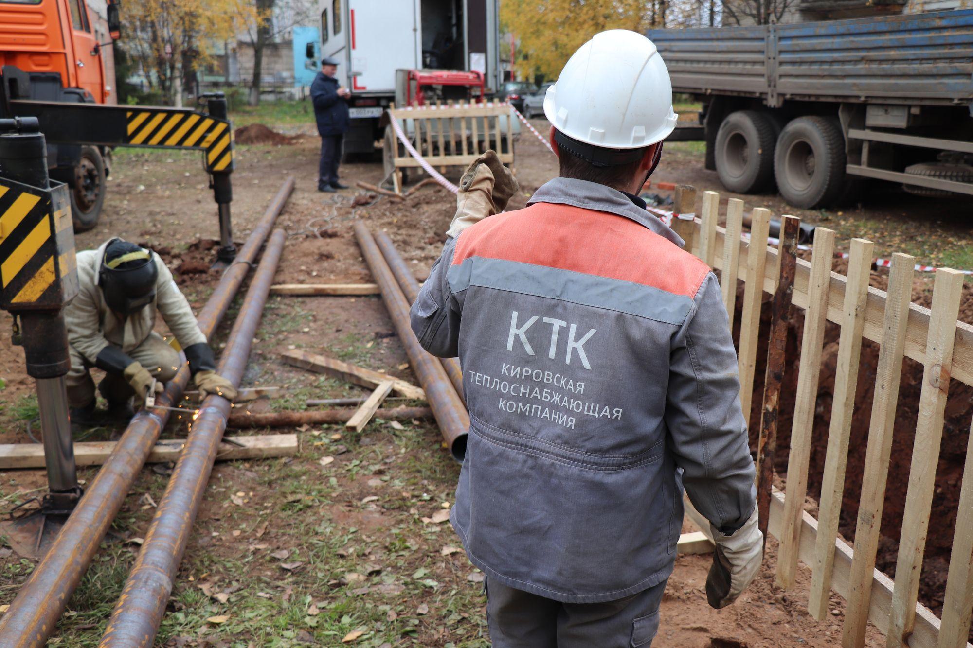 КТК проводит регулировку гидравлических режимов Кирова