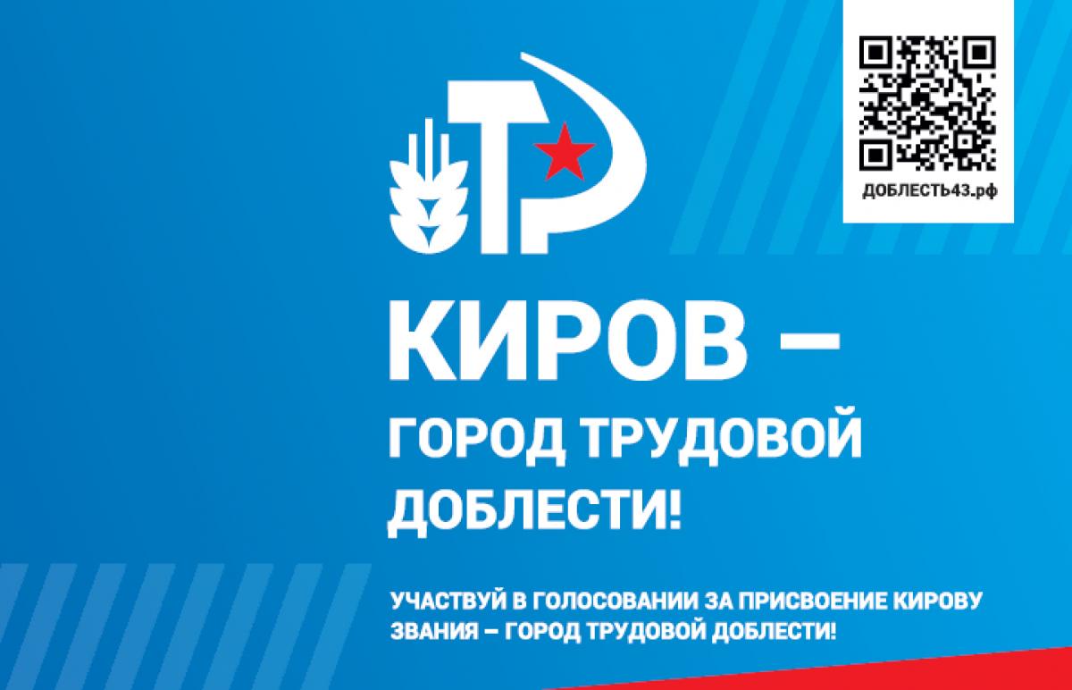 На сайте доблесть43.рф продолжается голосование за присвоение Кирову почетного звания «Город трудовой доблести»