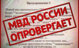 Полиция Кирова опровергает новый фейк связанный с ношением масок