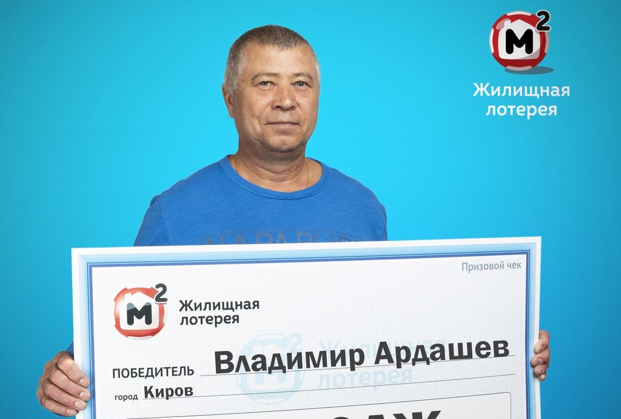 Житель Кировской области выиграл коттедж в лотерею
