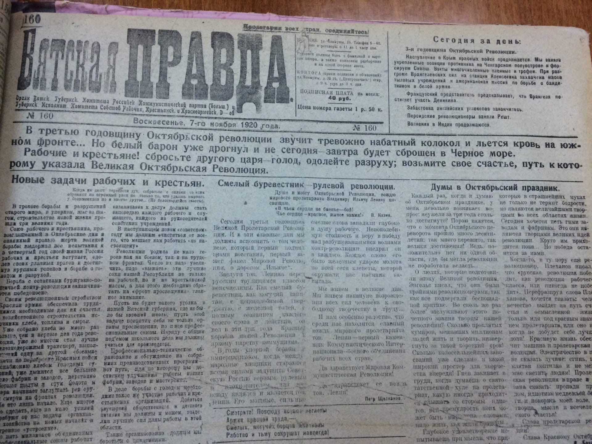 Киров через призму газет прошлого. Как 7 ноября проходило на страницах старой прессы