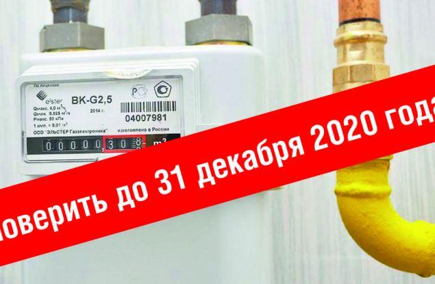 «Газпром межрегионгаз Киров» рекомендует абонентам выполнить поверку приборов учета газа до конца года