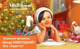 В НБД-Банке стартует акционная программа «Вклад НОВОГОДНИЙ»