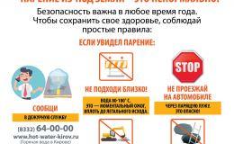 КТК напоминает о мерах безопасности вблизи энергообъектов