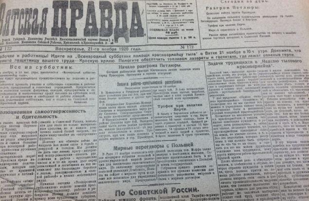 Киров через призму газет прошлого. О чем говорили в прессе 100, 80 и 60 лет назад