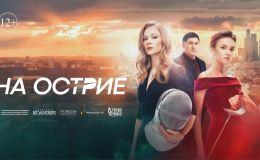 В Кирове все же состоится предпоказ фильма «На острие», который был отменен из-за начала пандемии