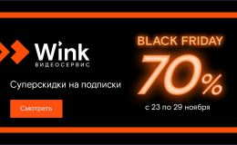 «Черных пятниц» много не бывает — Wink устраивает недельную распродажу