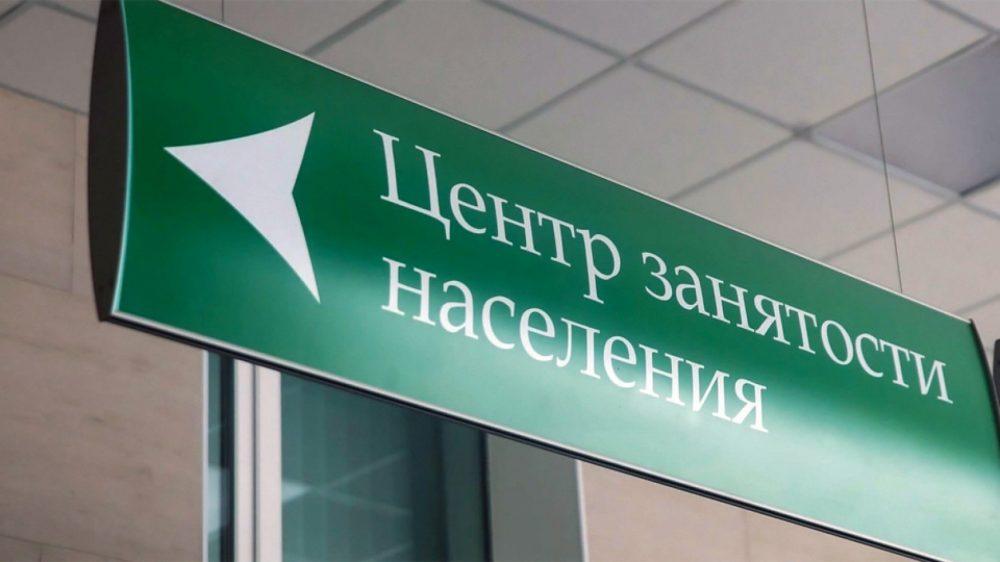 В Кировской области начал снижаться уровень безработицы